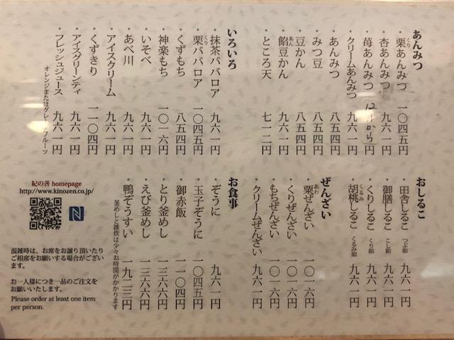紀の善 メニュー @ 神楽坂/飯田橋