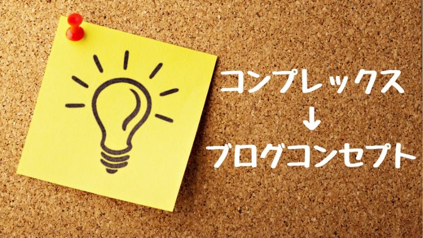 アイデアが閃いて電球が灯ったイラスト。コンプレックスがブログコンセプトになった。