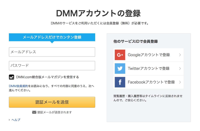 DMM英会話の無料体験レッスンの流れ、5つのステップ、メールまたはSNSで登録