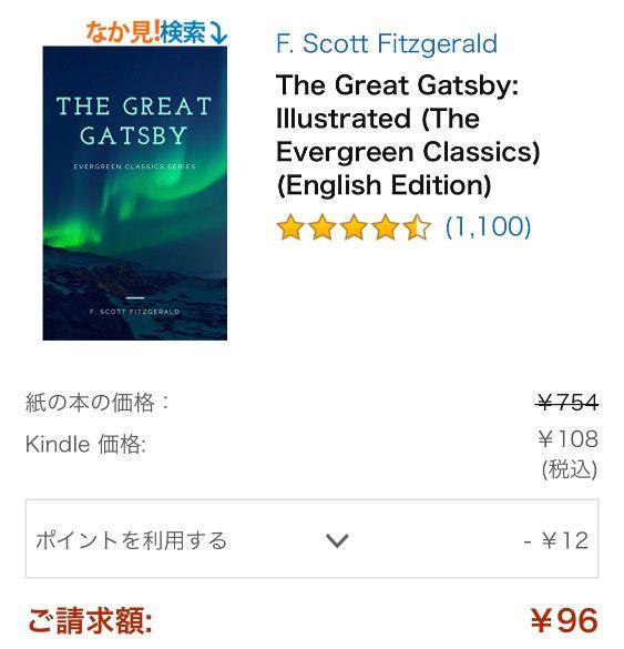 Kindleの洋書は意味不明なくらい安いことがある The Great Gatsby