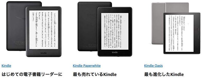 Amazone Kindle(アマゾンキンドル)モデル紹介