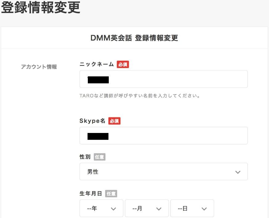 DMM英会話の無料体験レッスンの流れ、5つのステップ、メールまたはSNSで登録(必要最低限の情報)