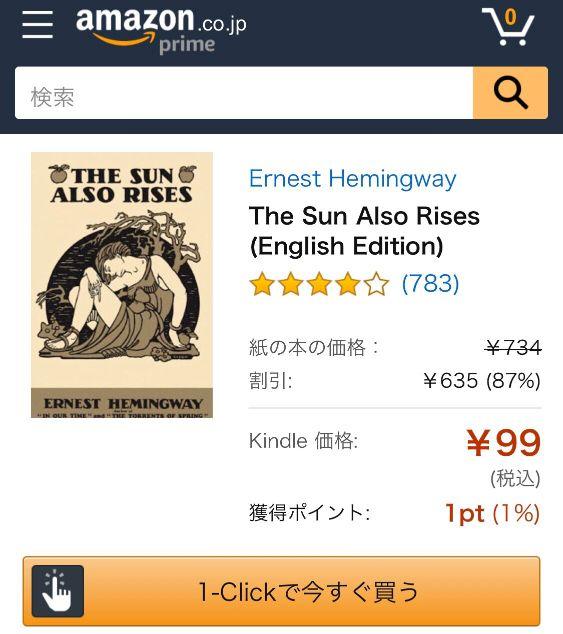 Kindleの洋書は意味不明なくらい安いことがある