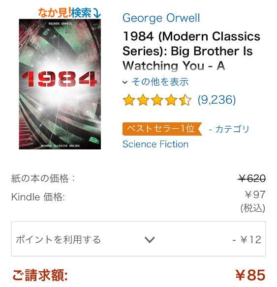 Kindleの洋書は意味不明なくらい安いことがある 1984