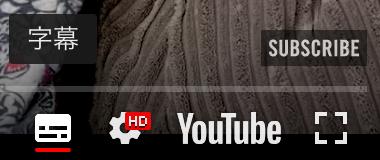 Youtube字幕表示の説明PC1