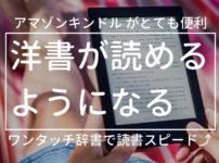 アマゾンキンドル Amazon Kindle