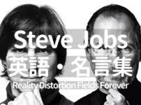 スティーブ・ジョブズの英語:名言&プレゼンまとめ Mackintosh iMac iPod iPhone iPad MacBookAir