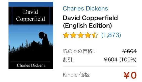 Kindleの洋書は意味不明なくらい安いことがある David Copperfield