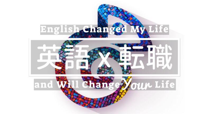 外資系10年目:英語 x 転職で人生を変えるブログ【れおんのプロフィール】