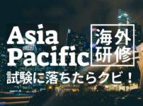外資K物語 第4話 二週間缶詰の海外研修を香港/韓国/インド/フィリピン/シンガポール/オーストラリア人と過ごして学んだこと