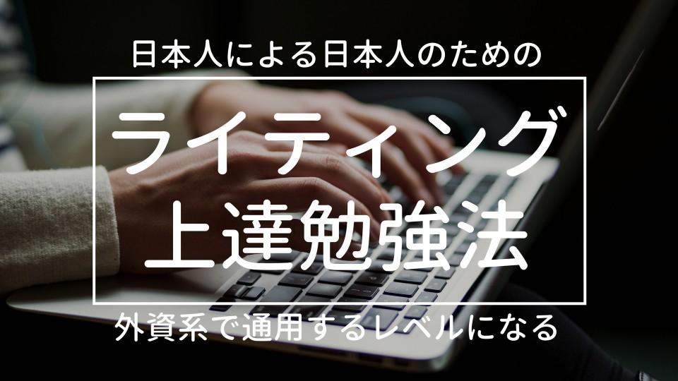 【ライティング】英文の添削を受けるならコスパも内容もオンライン英会話がおすすめ