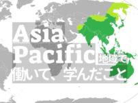 外資K物語 第8話:AsiaPacificリージョンで働き、学び、今も大切にしていること