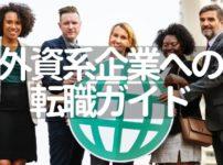 外資系転職ガイド(英文レジュメ・英語面接・TOEIC・狙い目の企業など)