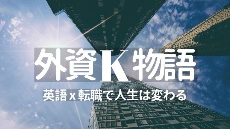 外資K物語 第0話:外資系に転職して人生が変わった。全12話のまとめ