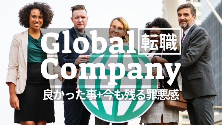 外資K物語 第7話 外資系グローバル企業に転職して良かったことと、今も残る罪悪感