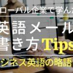【英語メール書き方 Tips】ビジネス英語の略語、最重要7つ+私がASAPやBTWを使わない理由
