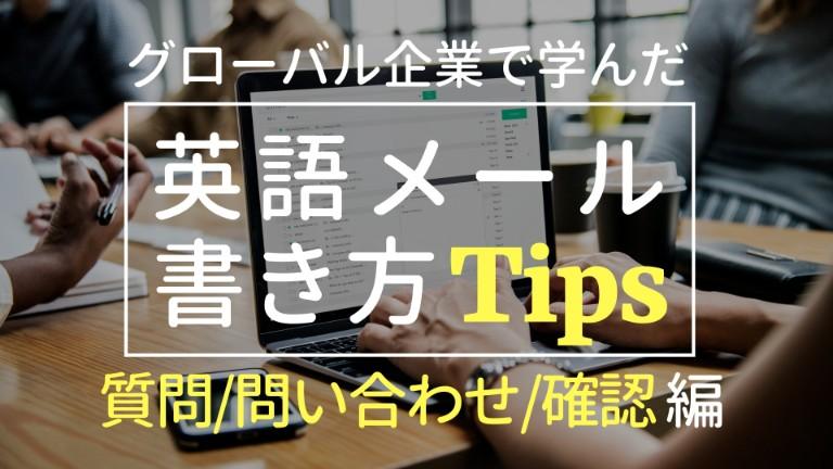 【英語メール書き方 Tips】質問、問い合わせ、確認の仕方【箇条書きを有効活用する】