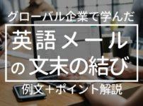 英語メールの文末の結び【最頻出4例文+敬具(regards)の使い方】