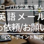 英語ビジネスメールの例文:丁寧な依頼・協力のお願い【緊急時は感情に訴える】
