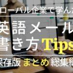 【英語メール書き方Tips】外資系グローバル企業で学んだ頻出表現、例文、詳細記事まとめ