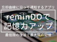 おすすめ無料アプリreminDOの使い方:英単語の暗記は忘却曲線で効率アップ
