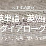 【語彙力】英単語・熟語ダイアローグBasic1200+1800のメリット、効果、使い方【おすすめ教材】