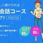 満足度86%!継続率91%!日常英会話アプリならスタディサプリENGLISH