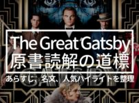 【洋書】グレート・ギャツビー英語版読解の道標:あらすじ、名文、人気ハイライトを整理(The Great Gatsby)