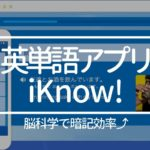 英単語アプリ iKnow! の概要、使い方、評判/口コミ、メリット/デメリット