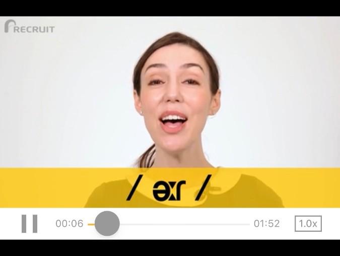 スタディサプリENGLISH日常英会話コースで発音診断(動画で正しい発音を実演)