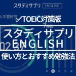 スタディサプリENGLISH TOEICコースの使い方と勉強法【本気でスコアアップを狙う】