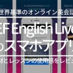 EFイングリッシュライブのスマホアプリ:使用感レビュー【オンライン英会話】EF English Live