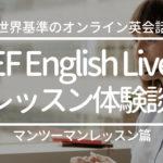 満足度98%:EFイングリッシュライブのプライベート(マンツーマン)レッスンは講師の質が抜群【オンライン英会話】EF English Live