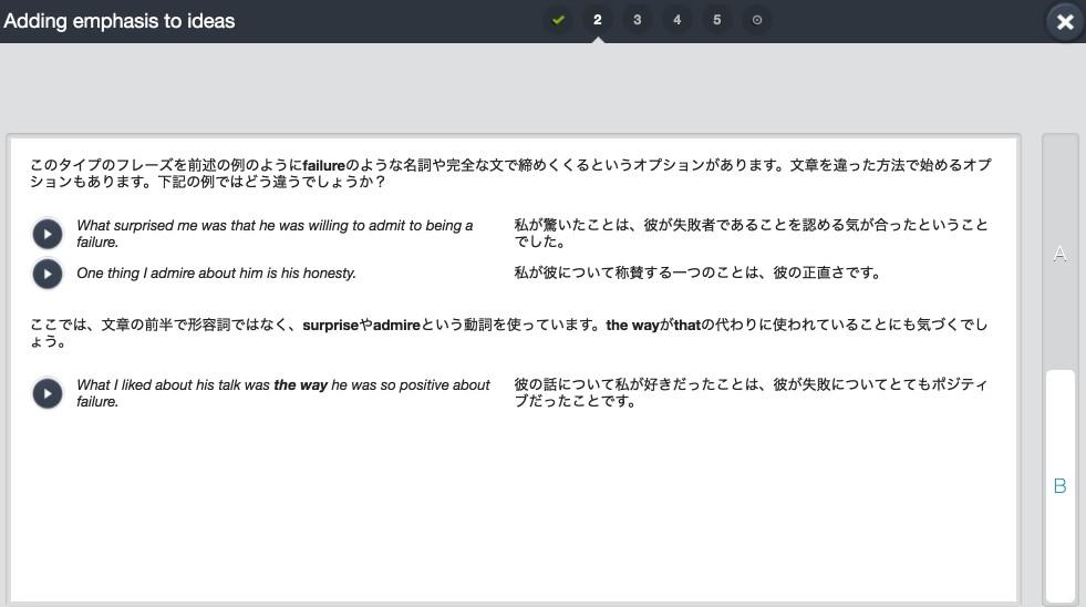 EF English Live(EF イングリッシュライブ)の教材 - レベル13(上級者)話せるようになるための設計2