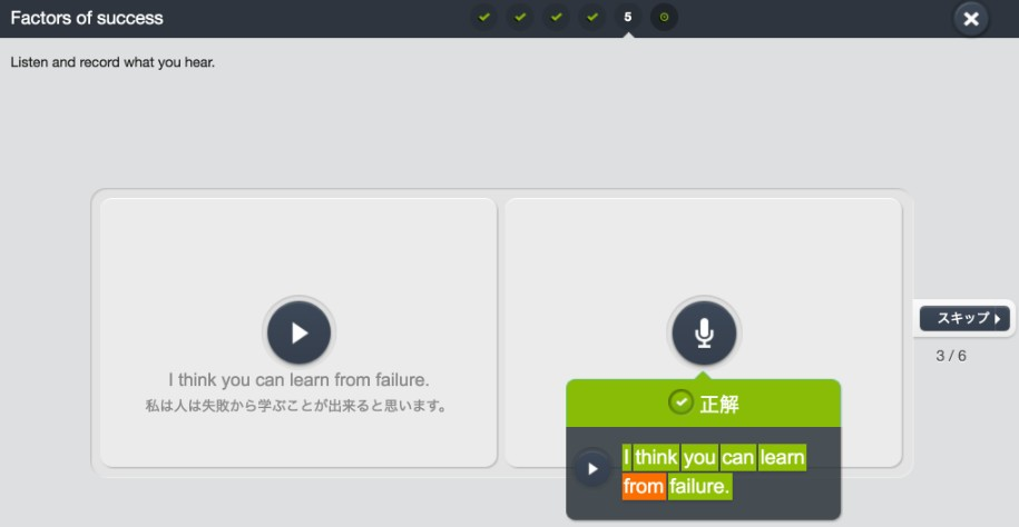EF English Live(EF イングリッシュライブ)話せるようになるための設計
