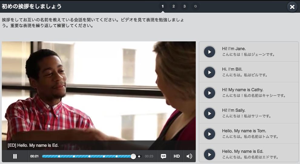 EF English Live(EF イングリッシュライブ)レベル1のPC版教材_動画