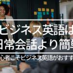 英会話初心者こそビジネス英語がおすすめ(スカイプ/オンラインスクール)