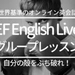 EFイングリッシュライブのグループレッスンで自分の殻をぶち破れ!【オンライン英会話】EF English Live