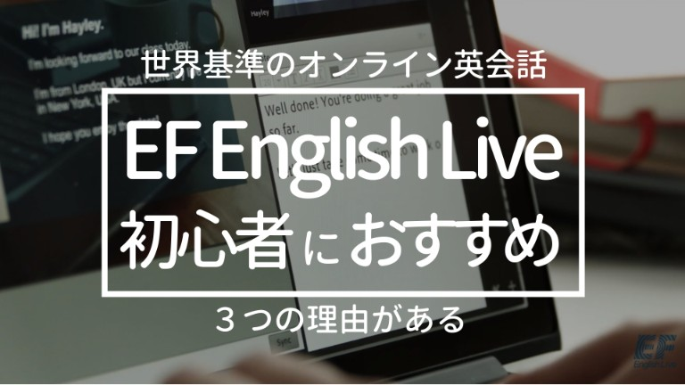 EFイングリッシュライブが初心者におすすめな3つの理由【オンライン英会話】EF English Live