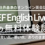 【体験談】EFイングリッシュライブの無料レッスンを現役外資系社員が評価【オンライン英会話】EF English Live
