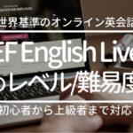 EFイングリッシュライブのレベルを現役外資系社員が検証 EF English Live【オンライン英会話】