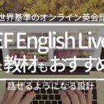EFイングリッシュライブの教材は「話せるようになる設計」【オンライン英会話】EF English Live