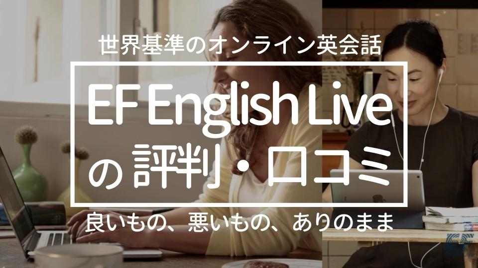 EFイングリッシュライブの評判口コミ&現役外資系社員の感想【オンライン英会話】EF English Live