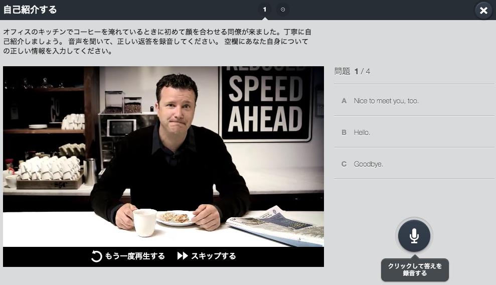 EF English Live(EF イングリッシュライブ)レベル1のPC版教材_会話練習