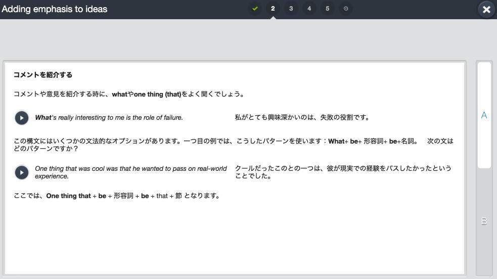 EF English Live(EF イングリッシュライブ)の教材 - レベル13(上級者)話せるようになるための設計