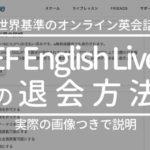 タイトル:EFイングリッシュライブの無料体験の退会方法【オンライン英会話】EF English Live