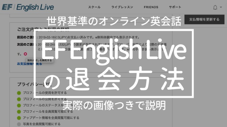 EFイングリッシュライブの無料体験の退会方法【オンライン英会話】EF English Live