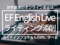 EFイングリッシュライブ:ネイティブ講師のライティング添削を現役外資系ライターがレビュー【オンライン英会話】EF English Live