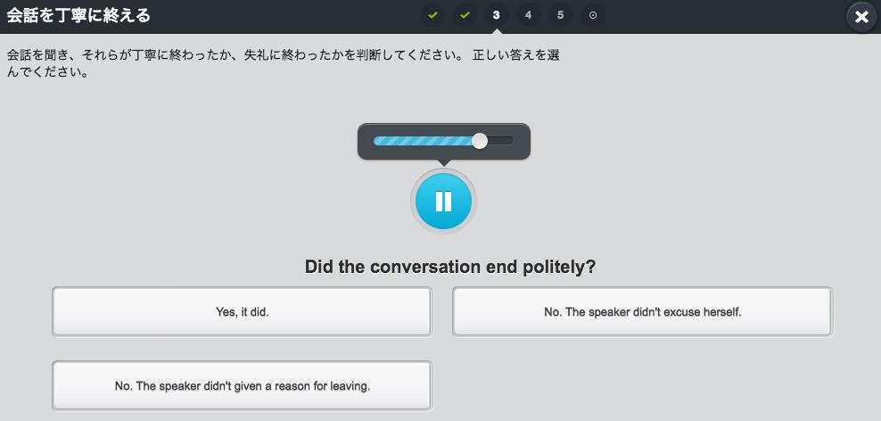 EF English live(EFイングリッシュライブ)のビジネス英語、ソーシャルスキル篇、会話が丁寧に終わったか、失礼に終わったか、例文で判断する。