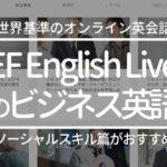 EFイングリッシュライブのビジネス英語コースを外資系8年目がレビュー【オンライン英会話】EF English Live